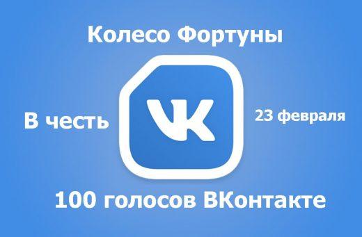 Колесо фортуны к 23 февраля ВКонтакте