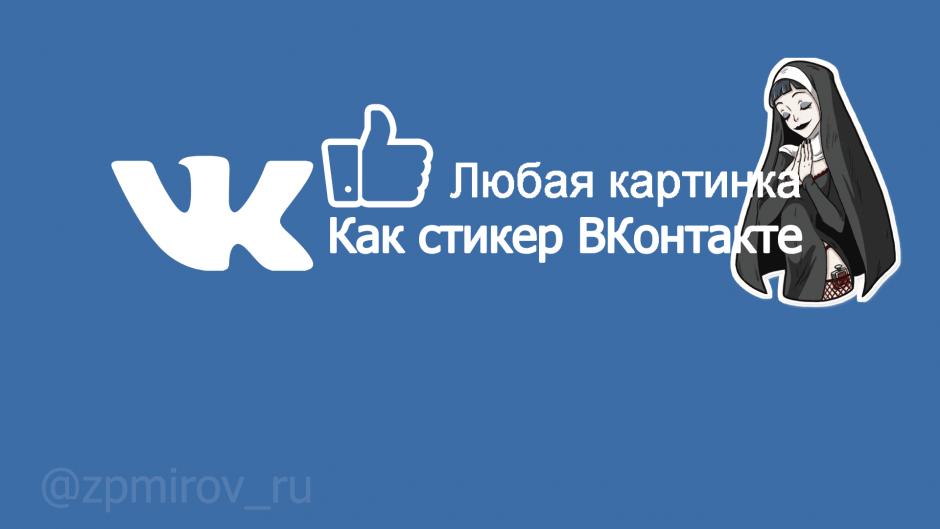 Любая картинка как стикер ВКонтакте