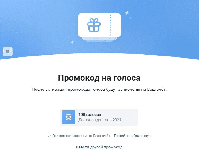 Промокод на 100 голосов ВКонтакте