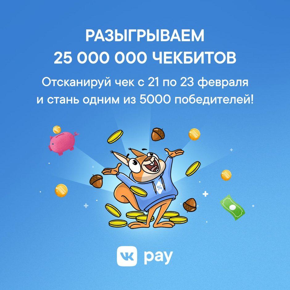 Розыгрыш 25 миллионов чекбитов ВКонтакте