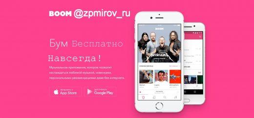 Бесплатная и бесконечная подписка на Boom ВКонтакте