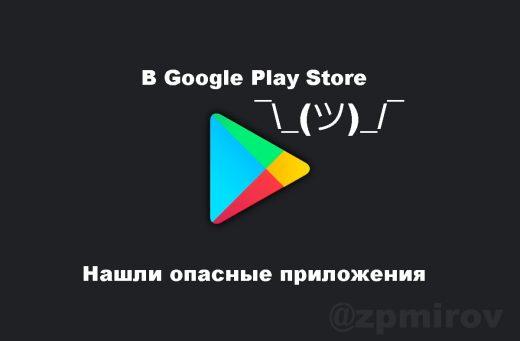 В Google Play store нашли опасные приложения