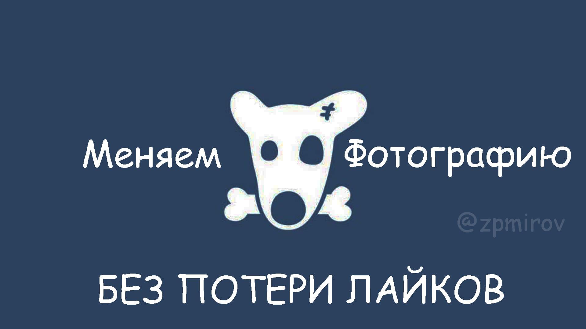 Меняем фотографию ВКонтакте без потери лайков и комментариев