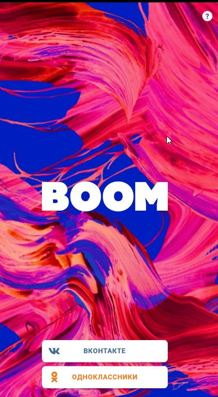 Музыкальное приложение Boom с вечной подпиской