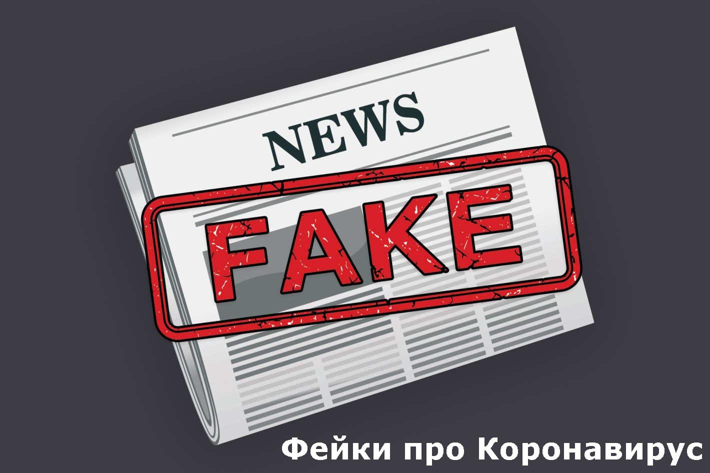 Фейки про коронавирус в Москве заполонили интернет