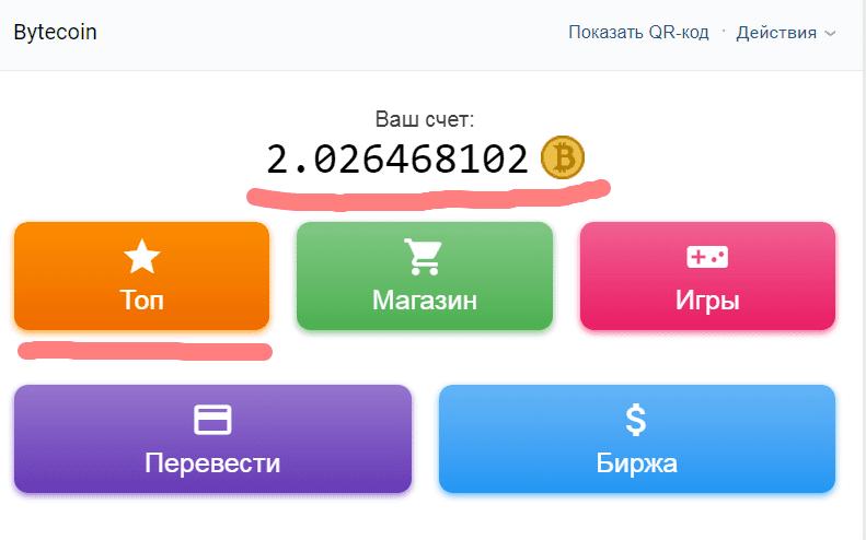 Bytecoin вконтакте