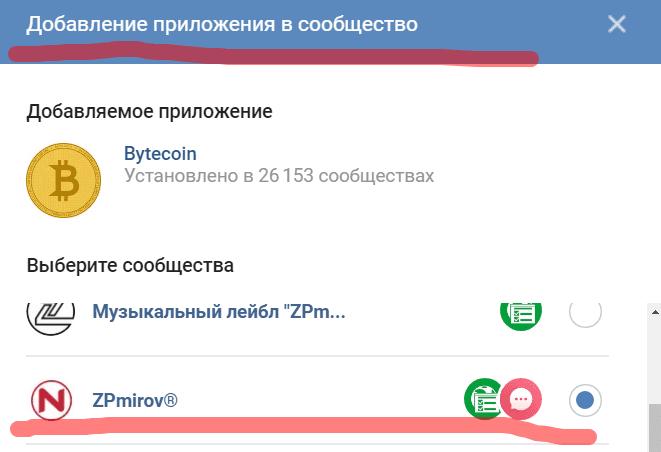 Добавление приложение в сообщество ВКонтакте