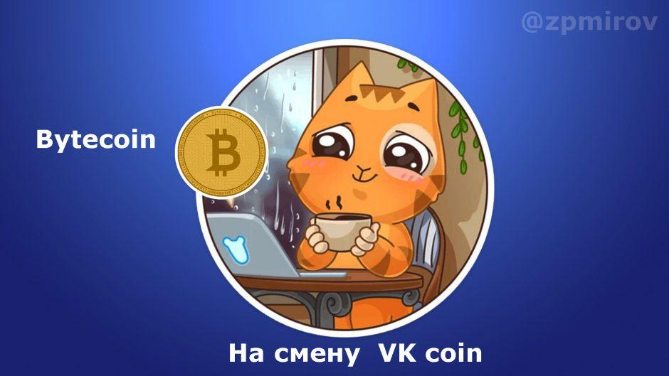 Bytecoin на смену VK coin