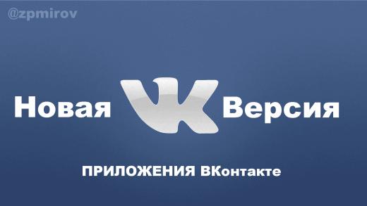 ВКонтакте-новая-версия-приложения-(обзор)