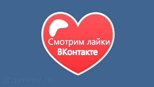 Как узнать кому друг ставит лайки ВКонтакте
