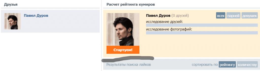 Кому ставит лайки ВКонтакте приложение