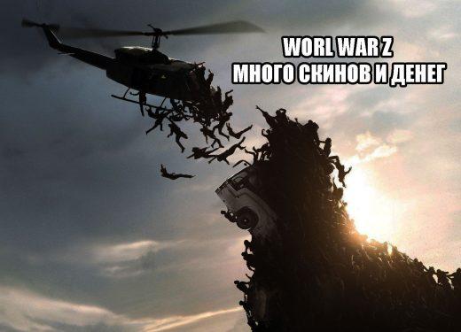 Много-скинов-и-денег!-чит-для-World-war-z