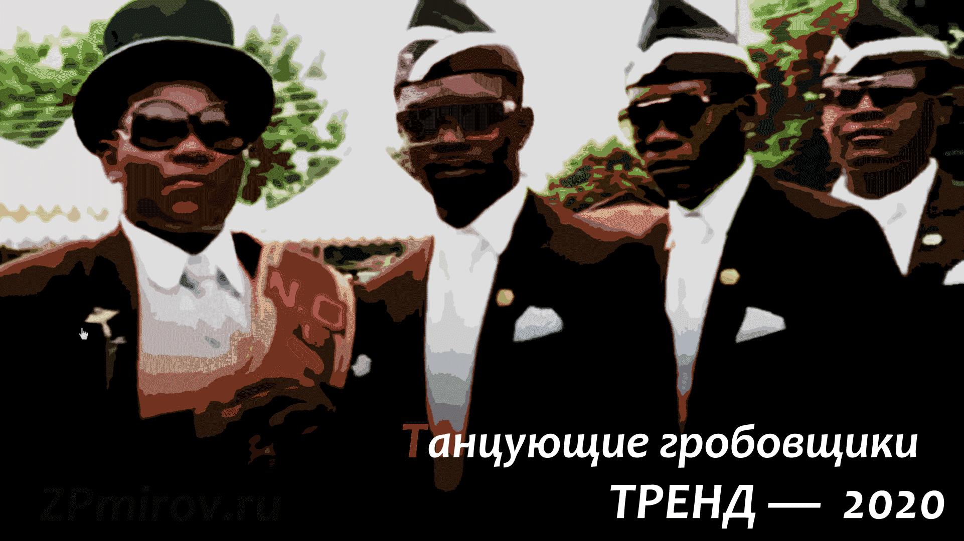 Танцующие гробовщики откуда взялся тренд — 2020 года