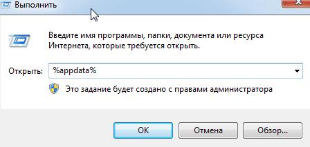 как найти папку appdata