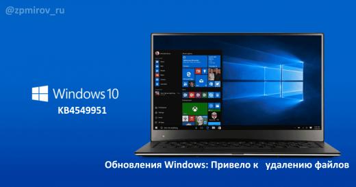 Обновления windows 10 приводит к удалению файлов