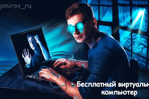 Бесплатный-виртуальный-компьютер