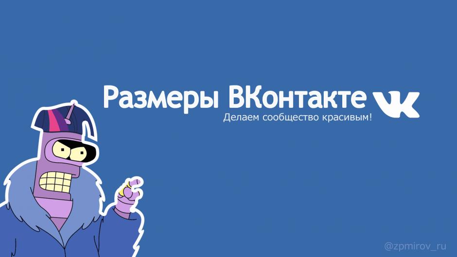 Гайд по оформлению сообщества ВКонтакте