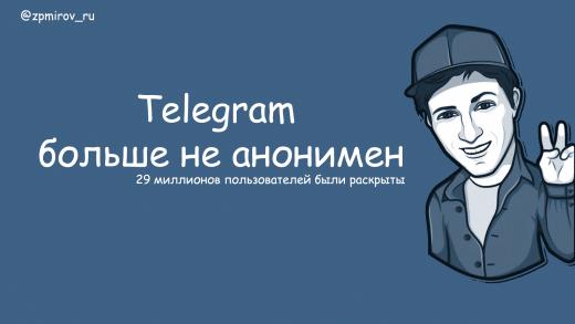 Телеграм потерял анонимность