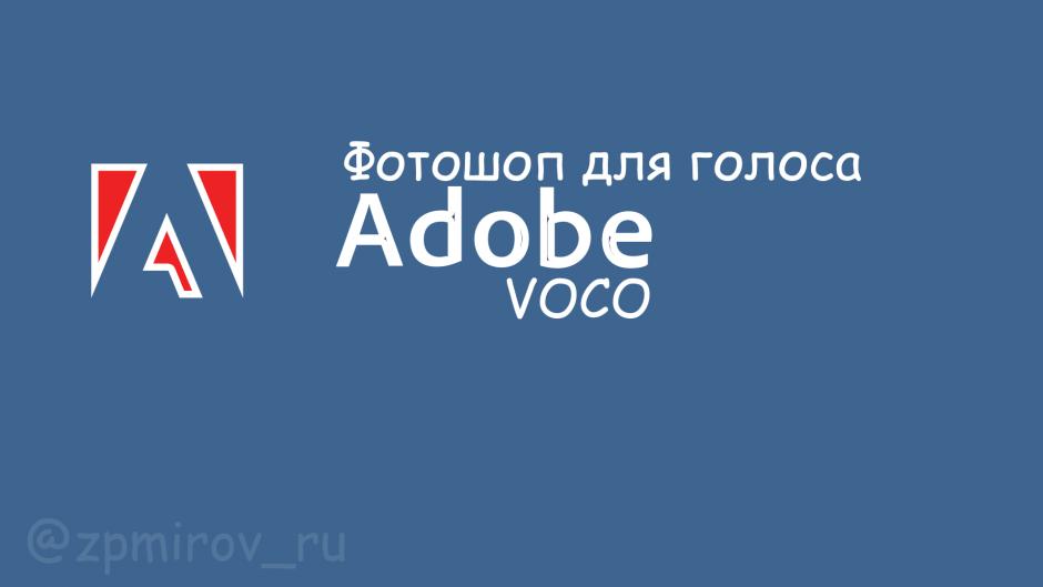 Adobe VoCo - фотошоп для голоса человека?