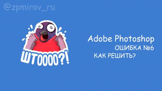 Adobe Photoshop как исправить ошибку 6