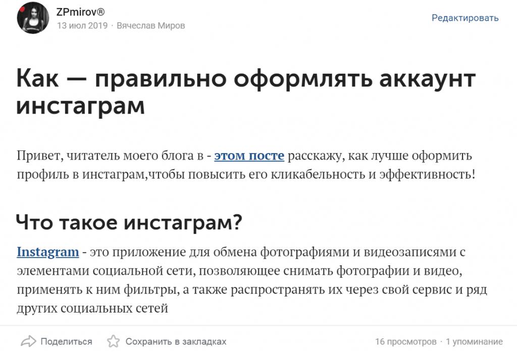 Лонгрид ВКонтакте