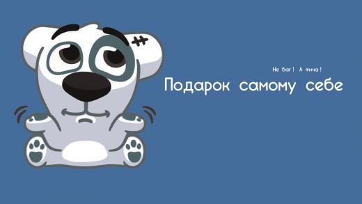 Как отправить подарок самому себе ВКонтакте