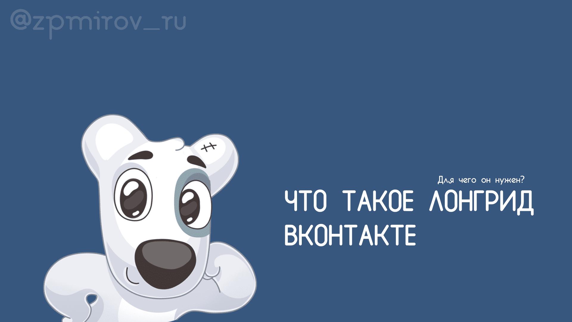 Что-такое Лонгрид ВКонтакте