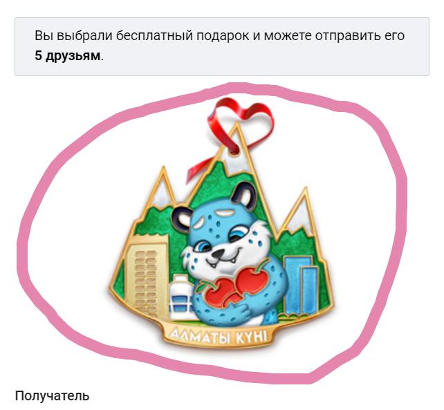 Казахстанский подарок вконтакте