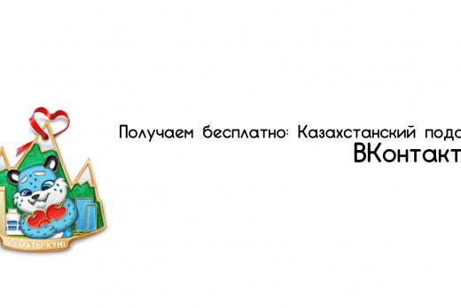 Как получить бесплатно Казахстанский подарок ВКонтакте