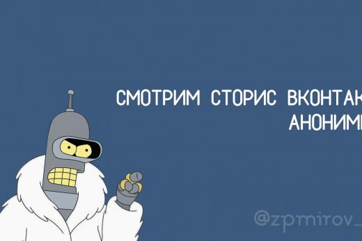 Как посмотреть историю ВКонтакте анонимно