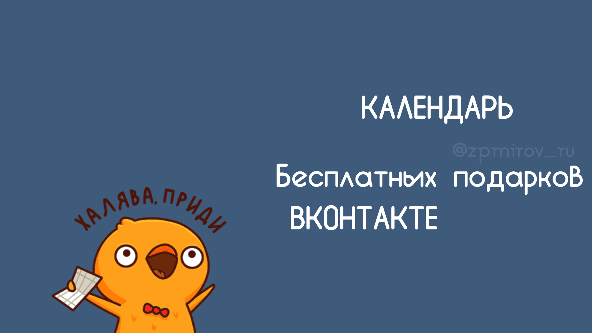 Календарь бесплатных подарков ВКонтакте
