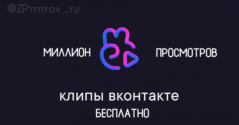 Получаем-миллионы-просмотров-клипа-ВКонтакте