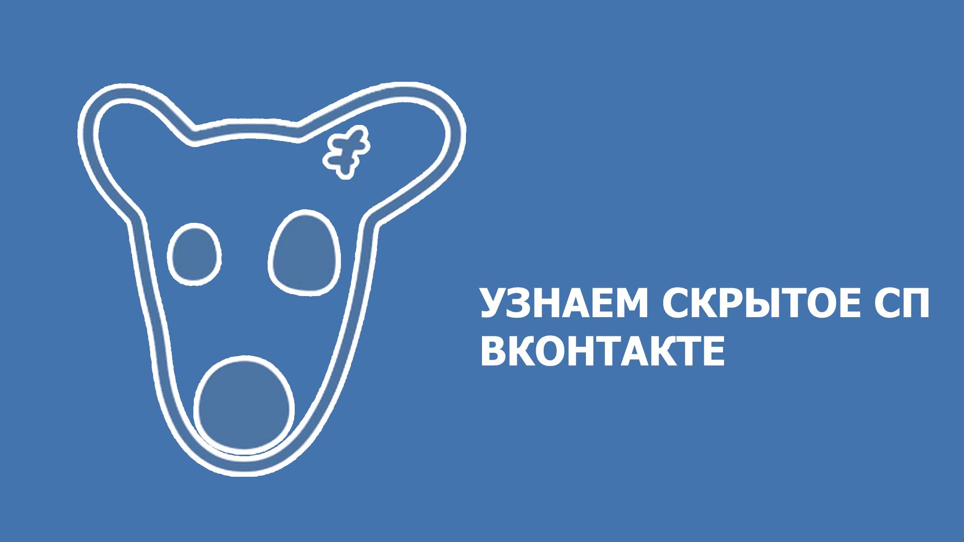 Узнаем скрытое сп ВКонтакте