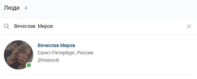 Вячеслав Миров