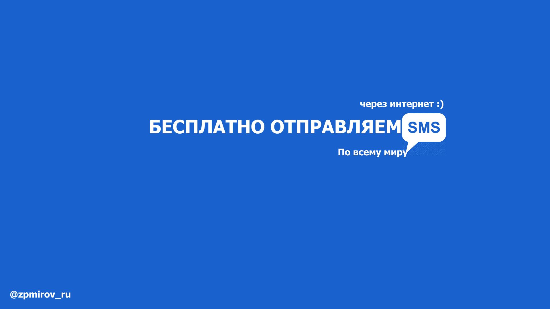 БЕСПЛАТНО-ОТПРАВЛЯЕМ-СМС-ЧЕРЕЗ-ИНТЕРНЕТ