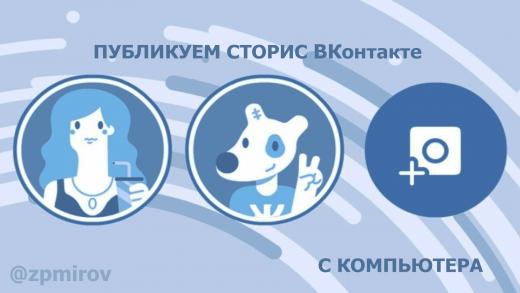 Как добавить историю Вконтакте с компьютера