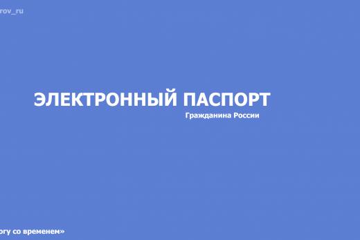 Электронный-паспорт граждан России
