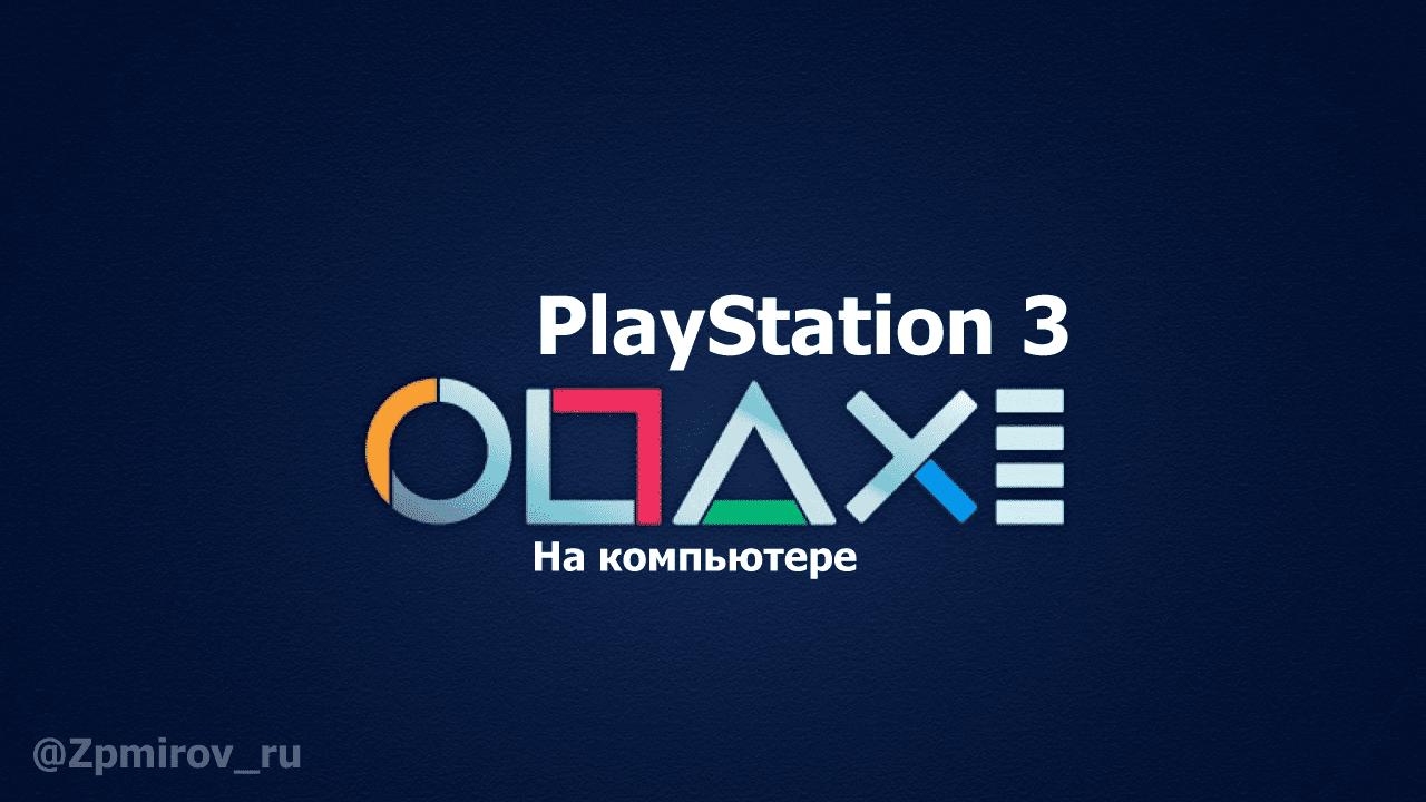 Эмулятор Playstation 3 как настроить и где скачать?