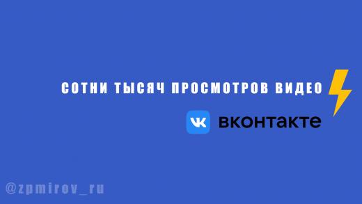 Получаем тысяче просмотров видео ВКонтакте бесплатно