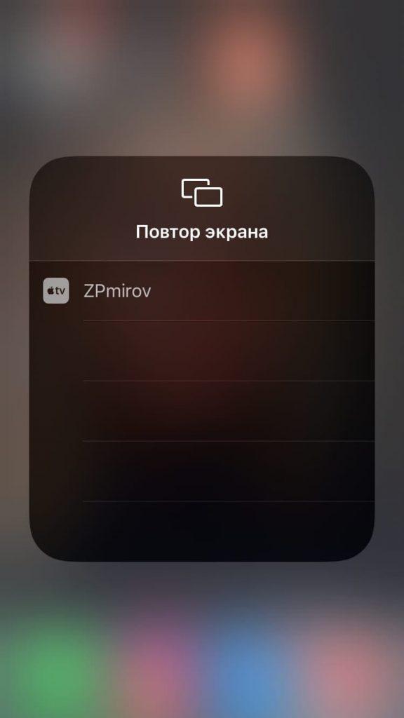 повтор экрана IPhone