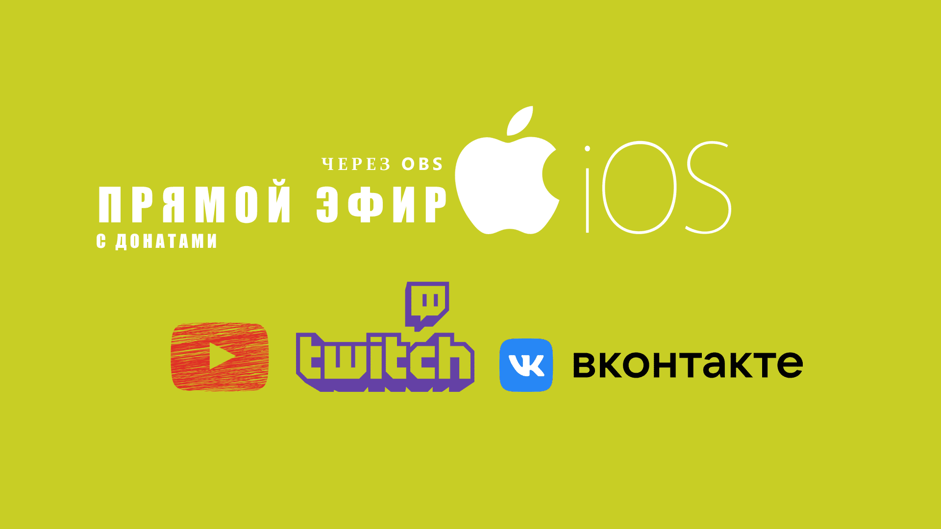 Прямой эфир с iOS через OBS