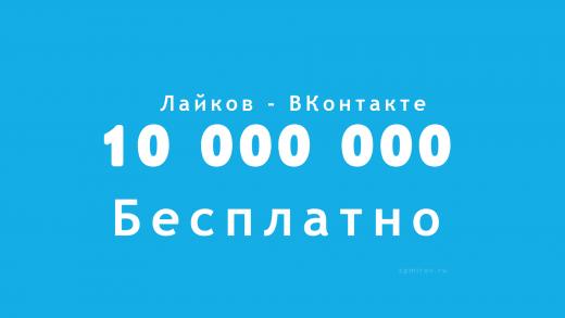 Миллион-лайков-ВКонтакте