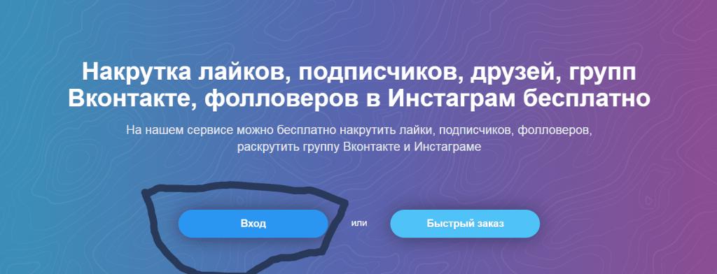 Топ сервис по накрутки вконтакте