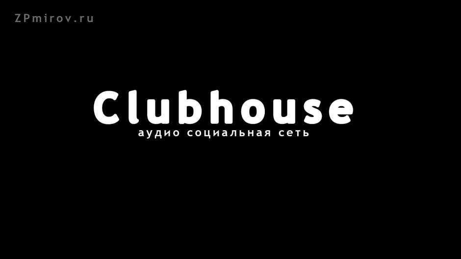 ClubHouse - что это и как попасть