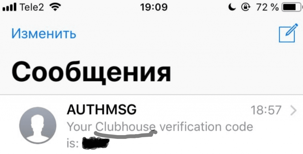 Clubhouse invite sms