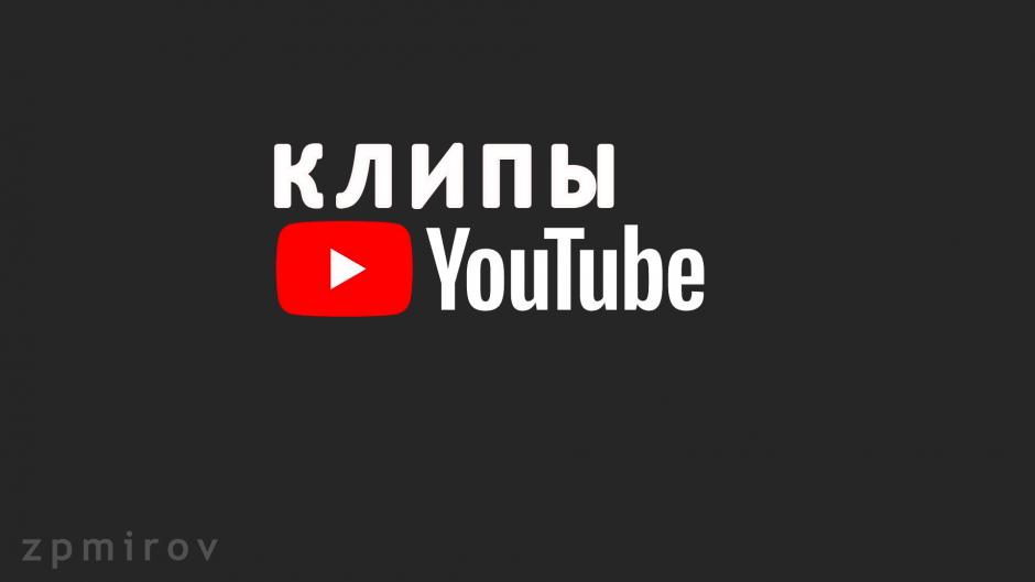 YouTube клипы - новый формат видео