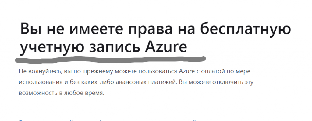 Вы не имеете права на бесплатную учетную запись Azure