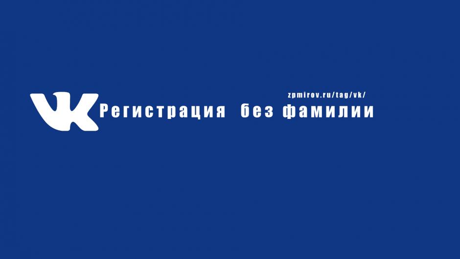 Как зарегистрироваться Аккаунт ВКонтакте без фамилии