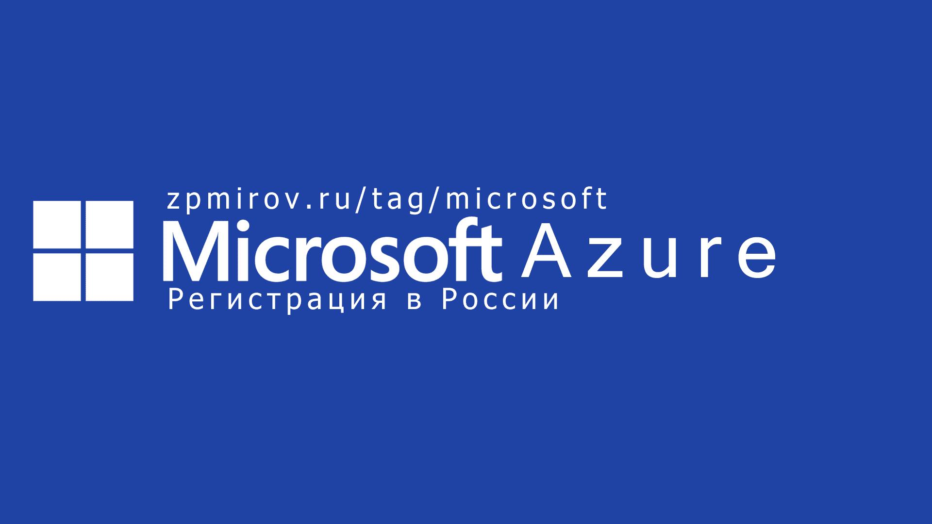 Как создать профиль в Microsoft Azure и пользоваться бесплатно
