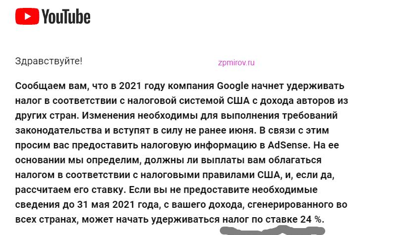 Налоги ютуб в 2021
